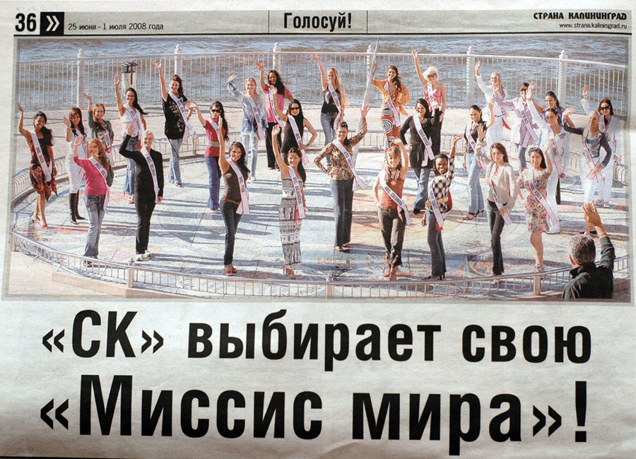 report beauty contest Russia June 2008 – <div>Bericht über die Mrs. World Wahl</div>